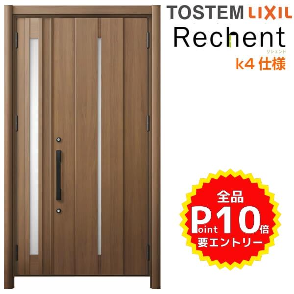 リフォーム用玄関ドア リシェント3 親子ドア ランマなし M12型 断熱仕様 k4仕様 W978~1480×H1839~2043mm リクシル/LIXIL 工事付対応可能 特注 玄関ドア