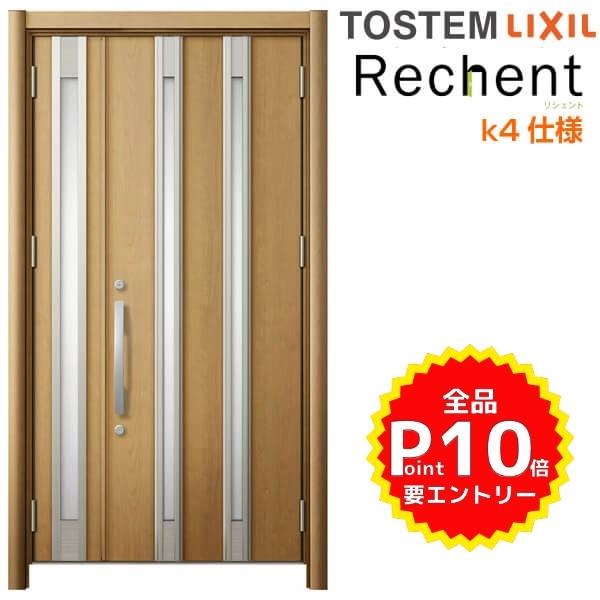 リフォーム用玄関ドア リシェント3 親子ドア ランマなし M24型 断熱仕様 k4仕様 W978~1480×H1839~2043mm リクシル/LIXIL 工事付対応可能 特注 玄関ドア