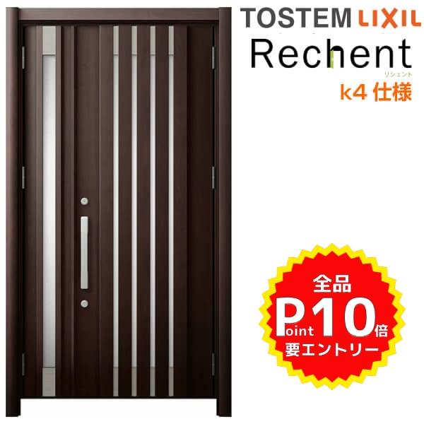 リフォーム用玄関ドア リシェント3 親子ドア ランマなし M27型 断熱仕様 k4仕様 W928~1480×H1839~2043mm リクシル/LIXIL 工事付対応可能 特注 玄関ドア