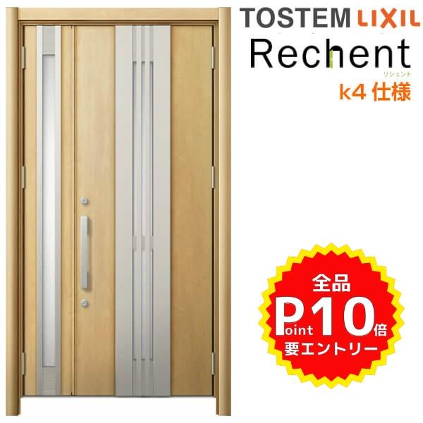 リフォーム用採風玄関ドア リシェント3 親子ドア ランマなし M84型 断熱仕様 k4仕様 W1028~1480×H1839~2043mm リクシル/LIXIL 工事付対応可能 特注 玄関ドア