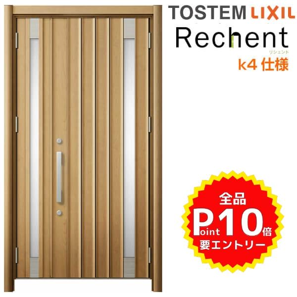リフォーム用玄関ドア リシェント3 親子ドア ランマなし P77型 断熱仕様 k4仕様 W966~1480×H1839~2043mm リクシル/LIXIL 工事付対応可能 特注 玄関ドア