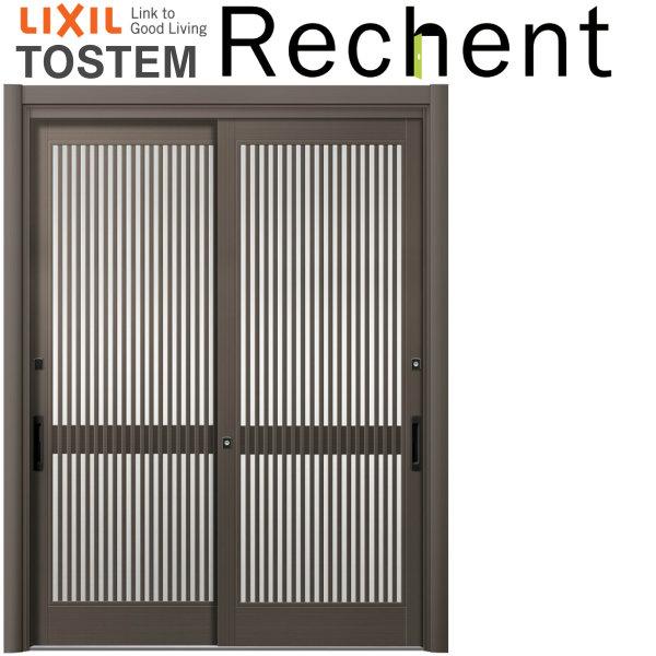 リフォーム用玄関引き戸 リシェント玄関引戸 PG仕様 ランマなし 2枚建 11型 和風 W1871~2120×H1761~2277mm リクシル/LIXIL 工事付対応可能玄関ドア 引き戸