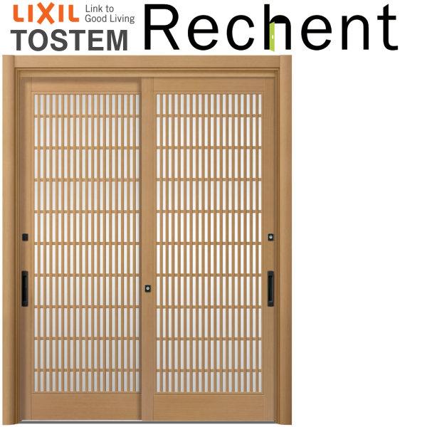 リフォーム用玄関引き戸 リシェント玄関引戸 PG仕様 ランマなし 2枚建 18型 和風 W1871~2120×H1761~2277mm リクシル/LIXIL 工事付対応可能玄関ドア 引き戸