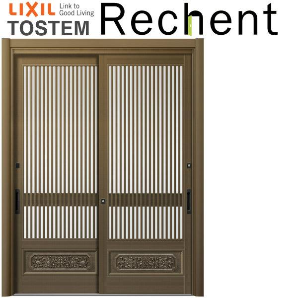 リフォーム用玄関引き戸 リシェント玄関引戸 PG仕様 ランマなし 2枚建 26型 和風 W1871~2120×H1761~2277mm リクシル/LIXIL 工事付対応可能玄関ドア 引き戸