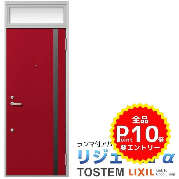 アパート用玄関ドア LIXIL リジェーロα K4仕様 14型 ランマ付 W785×H2225mm リクシル/トステム 玄関サッシ アルミ枠 本体鋼板 集合住宅用 玄関ドア リフォーム DIY