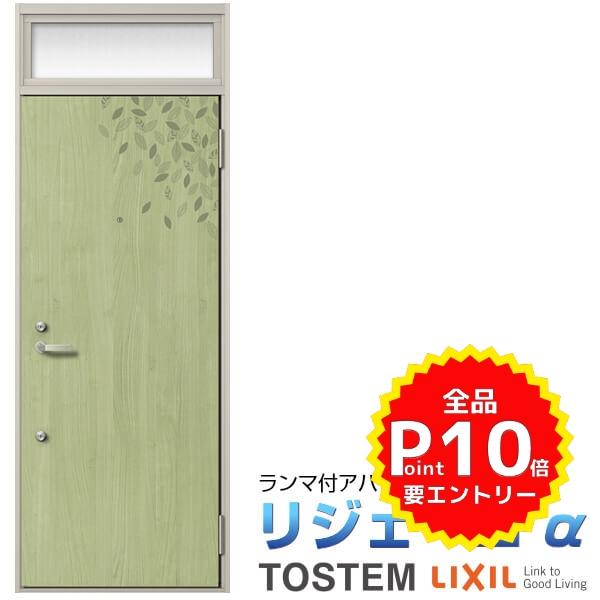 Apartment Entrance Door LIXIL Ligero α K6 Specifications 23 Ranma With  W785×H2215mm Front Door Sash Aluminum Frame Body Steel