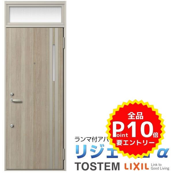 アパート用玄関ドア LIXIL リジェーロα K6仕様 31型 ランマ付 W785×H2225mm リクシル/トステム 玄関サッシ アルミ枠 本体鋼板 集合住宅用 玄関ドア リフォーム DIY