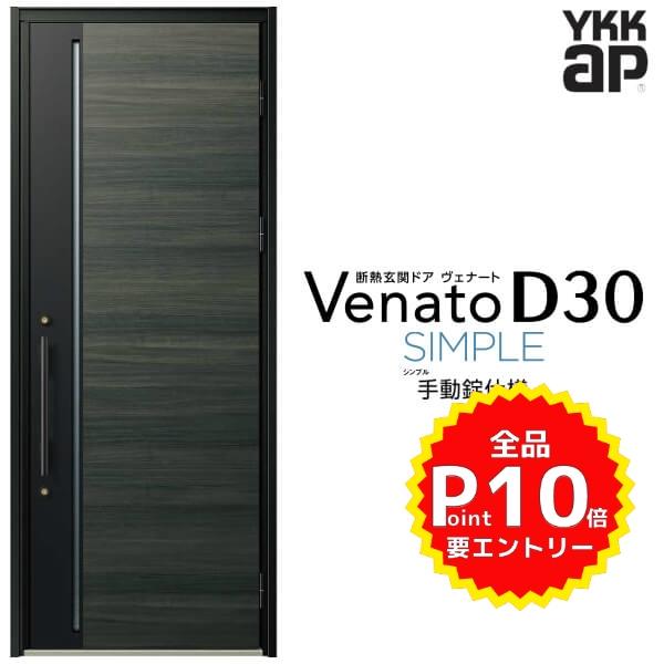 玄関ドア ヴェナートD30 VENATOD30 YKK ap SIMPLE シンプル 玄関ドア YKKap Venato D30 F10 片開きドア 手動錠仕様 W922×H2330mm D4/D2仕様 YKK 断熱玄関ドア ヴェナート 新設 おしゃれ リフォーム