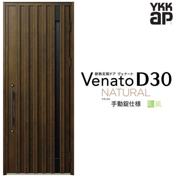 通風玄関ドア YKKap Venato D30 N06T 片開きドア 手動錠仕様 W922×H2330mm D4/D2仕様 YKK 断熱玄関ドア ヴェナート 新設 おしゃれ リフォーム