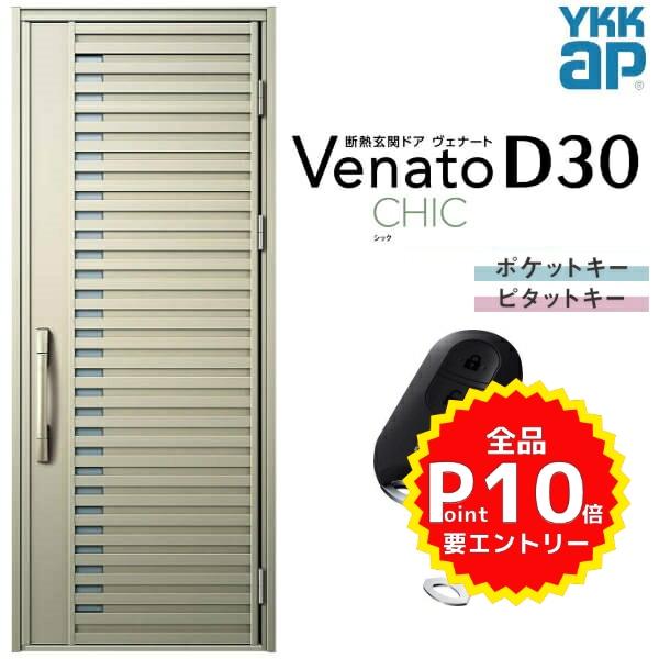 玄関ドア YKKap Venato D30 C01 片開きドア スマートコントロールキー W922×H2330mm D4/D2仕様 YKK 断熱玄関ドア ヴェナート 新設 おしゃれ リフォーム