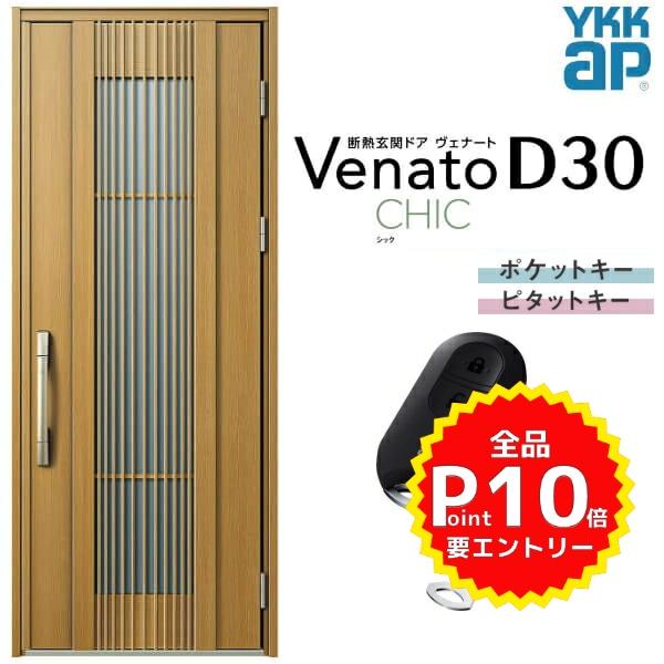 玄関ドア YKKap Venato D30 C02 片開きドア スマートコントロールキー W922×H2330mm D4/D2仕様 YKK 断熱玄関ドア ヴェナート 新設 おしゃれ リフォーム
