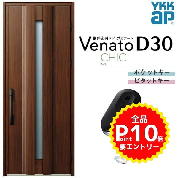 【7月はエントリーでP10倍】玄関ドア YKKap Venato D30 C04 片開きドア スマートコントロールキー W922×H2330mm D4/D2仕様 YKK 断熱玄関ドア ヴェナート 新設 おしゃれ リフォーム