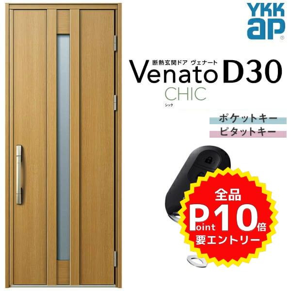 玄関ドア ヴェナートD30 VENATOD30 YKK ap CHIC シック 玄関ドア YKKap Venato D30 C07 片開きドア スマートコントロールキー W922×H2330mm D4/D2仕様 YKK 断熱玄関ドア ヴェナート 新設 おしゃれ リフォーム