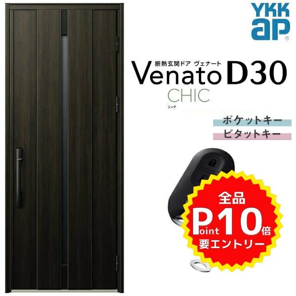 【7月はエントリーでP10倍】玄関ドア YKKap Venato D30 C08 片開きドア スマートコントロールキー W922×H2330mm D4/D2仕様 YKK 断熱玄関ドア ヴェナート 新設 おしゃれ リフォーム