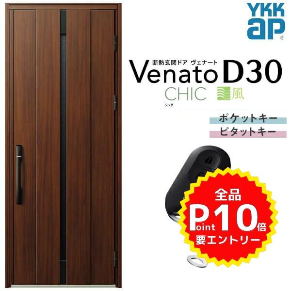 通風玄関ドア YKKap Venato D30 C08T 片開きドア スマートコントロールキー W922×H2330mm D4/D2仕様 YKK 断熱玄関ドア ヴェナート 新設 おしゃれ リフォーム