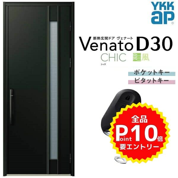 通風玄関ドア YKKap Venato D30 C09T 片開きドア スマートコントロールキー W922×H2330mm D4/D2仕様 YKK 断熱玄関ドア ヴェナート 新設 おしゃれ リフォーム