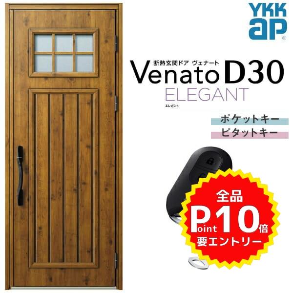 格安 玄関ドア YKKap Venato D30 E01 片開きドア スマートコントロールキー W922×H2330mm D4/D2仕様 YKK 断熱玄関ドア ヴェナート 新設 おしゃれ リフォーム, バームビューロ 55792a5a
