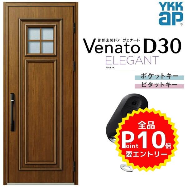 【7月はエントリーでP10倍】玄関ドア YKKap Venato D30 E04 片開きドア スマートコントロールキー W922×H2330mm D4/D2仕様 YKK 断熱玄関ドア ヴェナート 新設 おしゃれ リフォーム