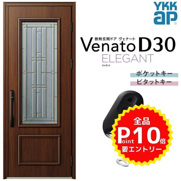 玄関ドア YKKap Venato D30 E06 片開きドア スマートコントロールキー W922×H2330mm D4仕様 YKK 断熱玄関ドア ヴェナート 新設 おしゃれ リフォーム