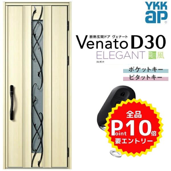 通風玄関ドア YKKap Venato D30 E09T 片開きドア スマートコントロールキー W922×H2330mm D4/D2仕様 YKK 断熱玄関ドア ヴェナート 新設 おしゃれ リフォーム