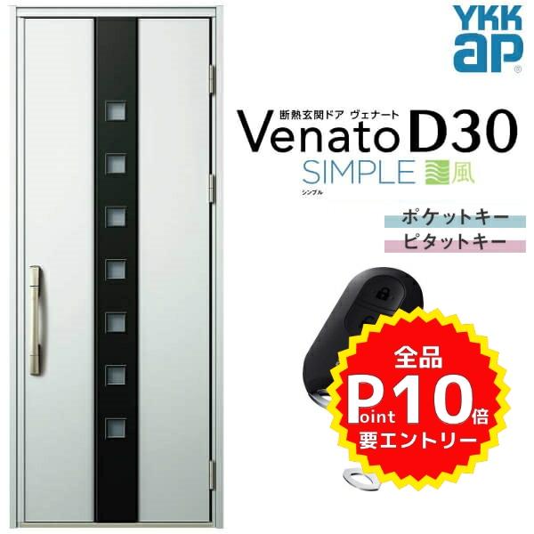 通風玄関ドア YKKap Venato D30 F05T 片開きドア スマートコントロールキー W922×H2330mm D4/D2仕様 YKK 断熱玄関ドア ヴェナート 新設 おしゃれ リフォーム