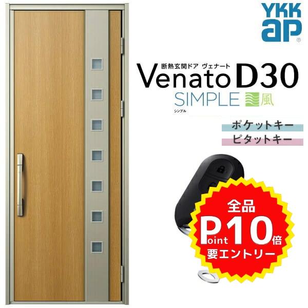 通風玄関ドア YKKap Venato D30 F06T 片開きドア スマートコントロールキー W922×H2330mm D4/D2仕様 YKK 断熱玄関ドア ヴェナート 新設 おしゃれ リフォーム