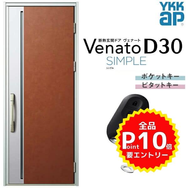 玄関ドア YKKap Venato D30 F09 片開きドア スマートコントロールキー W922×H2330mm D4/D2仕様 YKK 断熱玄関ドア ヴェナート 新設 おしゃれ リフォーム