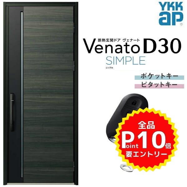 玄関ドア YKKap Venato D30 F10 片開きドア スマートコントロールキー W922×H2330mm D4/D2仕様 YKK 断熱玄関ドア ヴェナート 新設 おしゃれ リフォーム