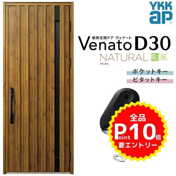 通風玄関ドア YKKap Venato D30 N06T 片開きドア スマートコントロールキー W922×H2330mm D4/D2仕様 YKK 断熱玄関ドア ヴェナート 新設 おしゃれ リフォーム