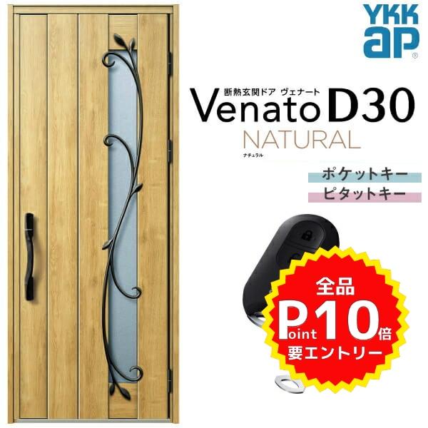 玄関ドア ヴェナートD30 VENATOD30 YKK ap NATURAL ナチュラル 玄関ドア YKKap Venato D30 N11 片開きドア スマートコントロールキー W922×H2330mm D4/D2仕様 YKK 断熱玄関ドア ヴェナート 新設 おしゃれ リフォーム