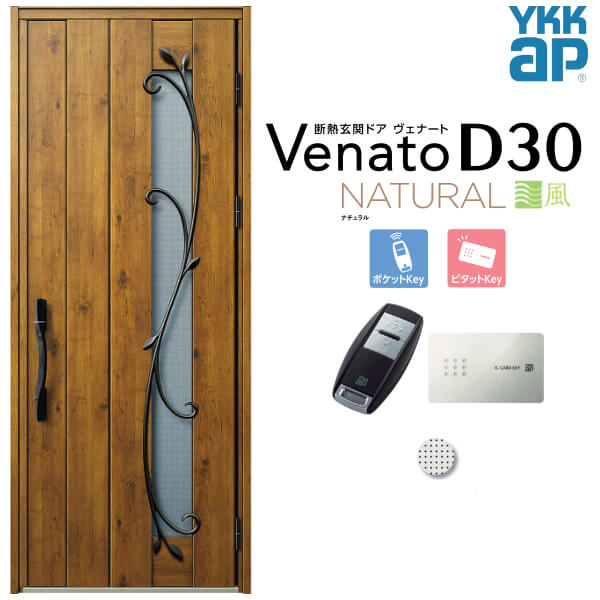 通風玄関ドア YKKap Venato D30 N11T 片開きドア スマートコントロールキー W922×H2330mm D4/D2仕様 YKK 断熱玄関ドア ヴェナート 新設 おしゃれ リフォーム