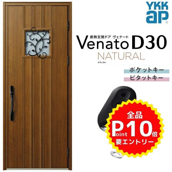 肌触りがいい 玄関ドア YKKap Venato D30 N13 片開きドア スマートコントロールキー W922×H2330mm D4/D2仕様 YKK 断熱玄関ドア ヴェナート 新設 おしゃれ リフォーム, ポポロ ロトンド 18a4d157
