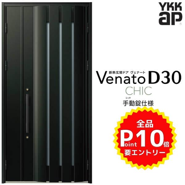 玄関ドア YKKap Venato D30 C06 親子ドア(入隅用) 手動錠仕様 W1135×H2330mm D4/D2仕様 YKK 断熱玄関ドア ヴェナート 新設 おしゃれ リフォーム