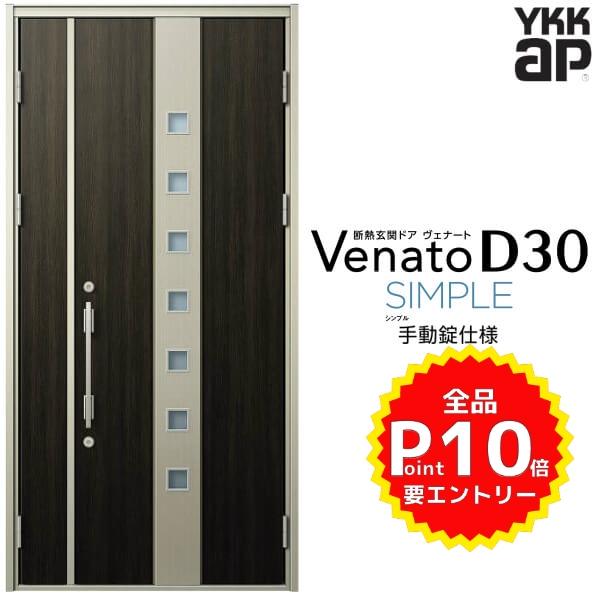 玄関ドア YKKap Venato D30 F05 親子ドア(入隅用) 手動錠仕様 W1135×H2330mm D4/D2仕様 YKK 断熱玄関ドア ヴェナート 新設 おしゃれ リフォーム