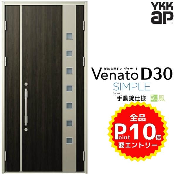 通風玄関ドア YKKap Venato D30 F06T 親子ドア(入隅用) 手動錠仕様 W1135×H2330mm D4/D2仕様 YKK 断熱玄関ドア ヴェナート 新設 おしゃれ リフォーム