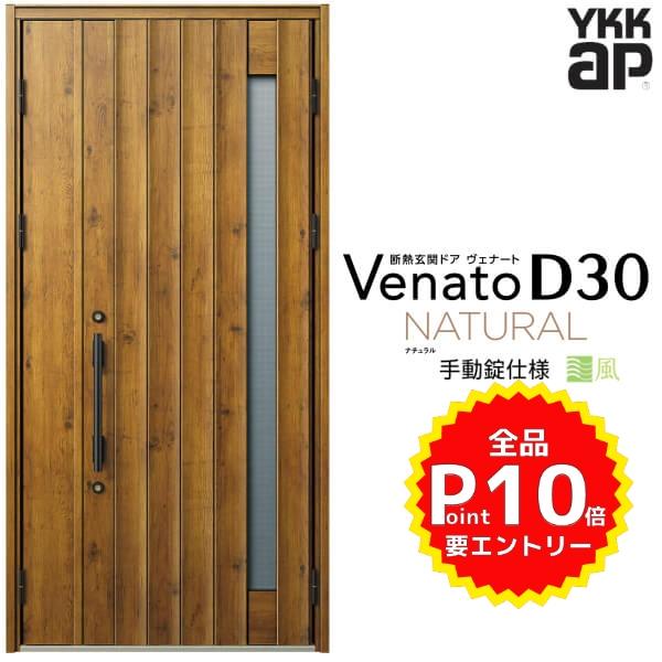 通風玄関ドア YKKap Venato D30 N05T 親子ドア(入隅用) 手動錠仕様 W1135×H2330mm D4/D2仕様 YKK 断熱玄関ドア ヴェナート 新設 おしゃれ リフォーム