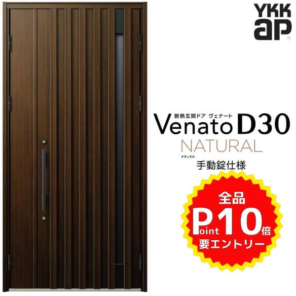 玄関ドア YKKap Venato D30 N06 親子ドア(入隅用) 手動錠仕様 W1135×H2330mm D4/D2仕様 YKK 断熱玄関ドア ヴェナート 新設 おしゃれ リフォーム