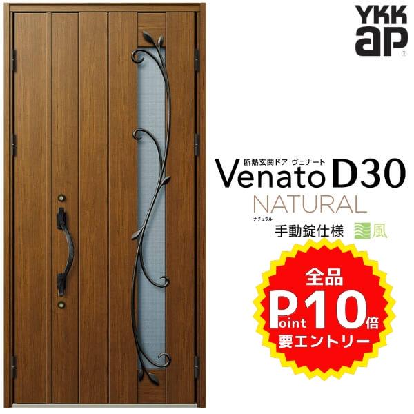 通風玄関ドア YKKap Venato D30 N11T 親子ドア(入隅用) 手動錠仕様 W1135×H2330mm D4/D2仕様 YKK 断熱玄関ドア ヴェナート 新設 おしゃれ リフォーム