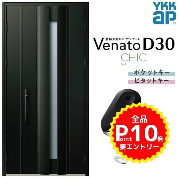 玄関ドア YKKap Venato D30 C04 親子ドア(入隅用) スマートコントロールキー W1135×H2330mm D4/D2仕様 YKK 断熱玄関ドア ヴェナート 新設 おしゃれ リフォーム