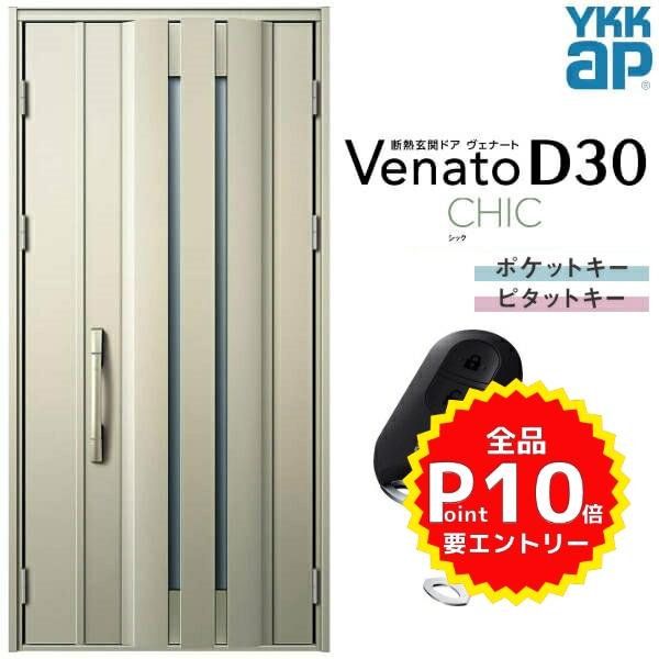 玄関ドア YKKap Venato D30 C05 親子ドア(入隅用) スマートコントロールキー W1135×H2330mm D4/D2仕様 YKK 断熱玄関ドア ヴェナート 新設 おしゃれ リフォーム