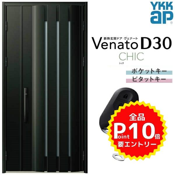 玄関ドア YKKap Venato D30 C06 親子ドア(入隅用) スマートコントロールキー W1135×H2330mm D4/D2仕様 YKK 断熱玄関ドア ヴェナート 新設 おしゃれ リフォーム