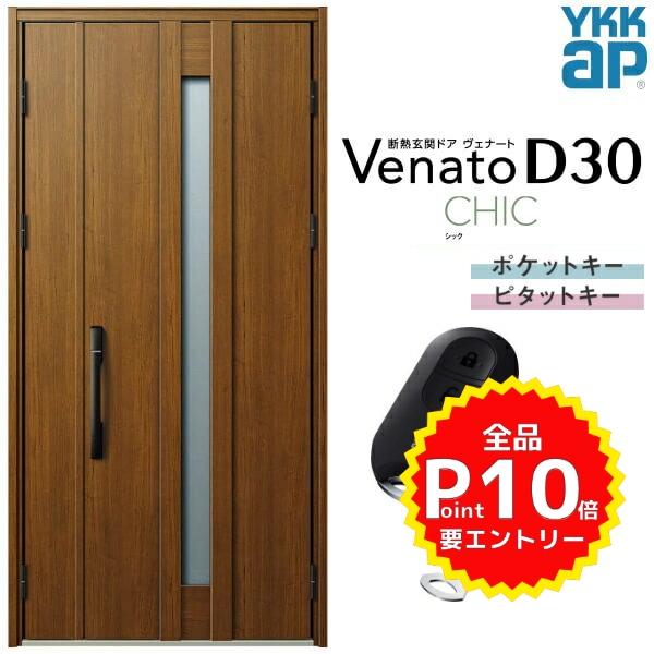 玄関ドア YKKap Venato D30 C07 親子ドア(入隅用) スマートコントロールキー W1135×H2330mm D4/D2仕様 YKK 断熱玄関ドア ヴェナート 新設 おしゃれ リフォーム