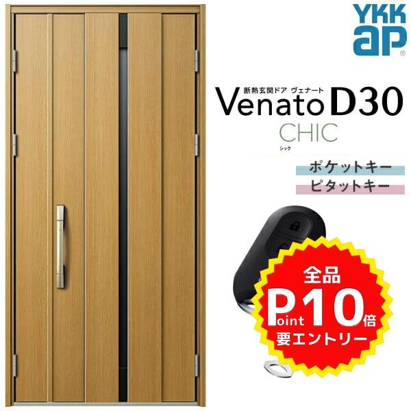 玄関ドア YKKap Venato D30 C08 親子ドア(入隅用) スマートコントロールキー W1135×H2330mm D4/D2仕様 YKK 断熱玄関ドア ヴェナート 新設 おしゃれ リフォーム