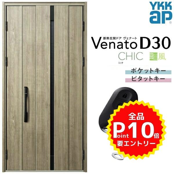通風玄関ドア YKKap Venato D30 C08T 親子ドア(入隅用) スマートコントロールキー W1135×H2330mm D4/D2仕様 YKK 断熱玄関ドア ヴェナート おしゃれ リフォーム