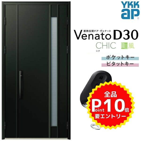 通風玄関ドア YKKap Venato D30 C09T 親子ドア(入隅用) スマートコントロールキー W1135×H2330mm D4/D2仕様 YKK 断熱玄関ドア ヴェナート おしゃれ リフォーム