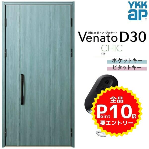 玄関ドア YKKap Venato D30 C10 親子ドア(入隅用) スマートコントロールキー W1135×H2330mm D4/D2仕様 YKK 断熱玄関ドア ヴェナート 新設 おしゃれ リフォーム