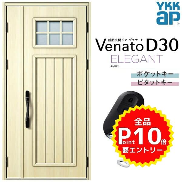 玄関ドア YKKap Venato D30 E01 親子ドア(入隅用) スマートコントロールキー W1135×H2330mm D4/D2仕様 YKK 断熱玄関ドア ヴェナート 新設 おしゃれ リフォーム