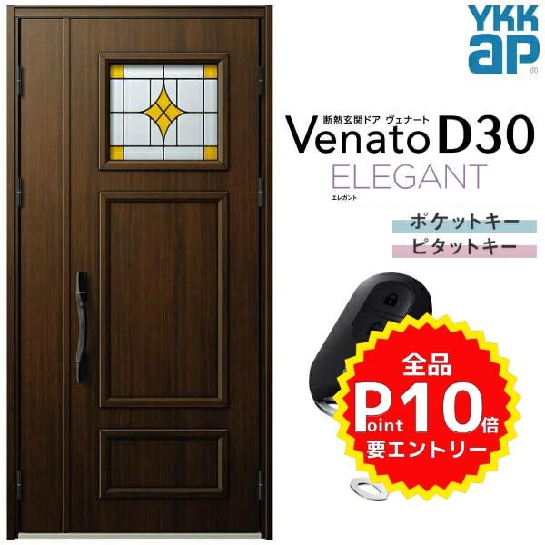 玄関ドア YKKap Venato D30 E02 親子ドア(入隅用) スマートコントロールキー W1135×H2330mm D4/D2仕様 YKK 断熱玄関ドア ヴェナート 新設 おしゃれ リフォーム