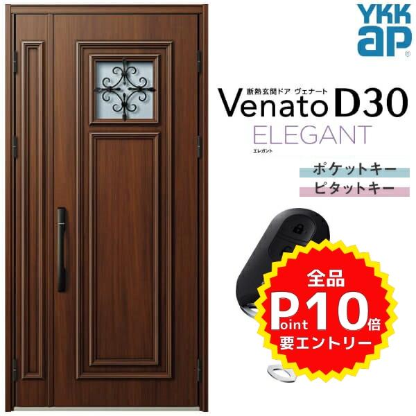 玄関ドア YKKap Venato D30 E03 親子ドア(入隅用) スマートコントロールキー W1135×H2330mm D4/D2仕様 YKK 断熱玄関ドア ヴェナート 新設 おしゃれ リフォーム