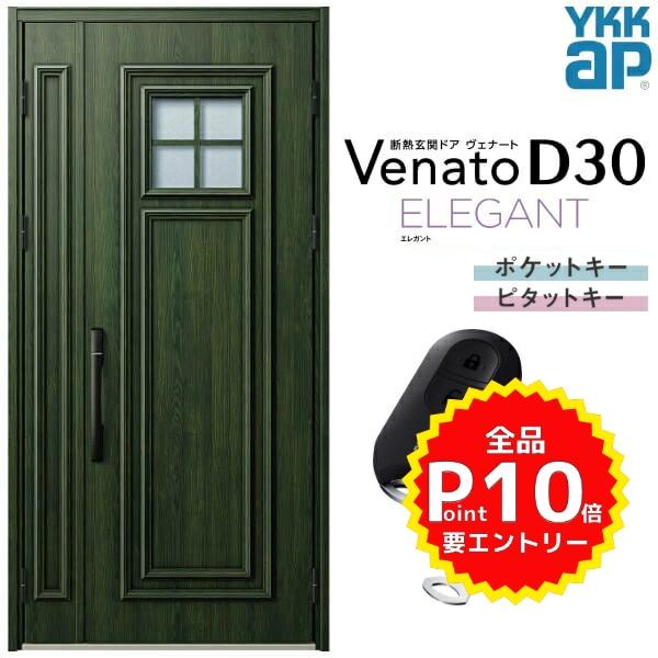 通販 リフォーム:リフォームおたすけDIY店 YKK W1135×H2330mm おしゃれ ヴェナート 新設 親子ドア(入隅用) E04 玄関ドア D30 YKKap スマートコントロールキー Venato D4/D2仕様 断熱玄関ドア-木材・建築資材・設備